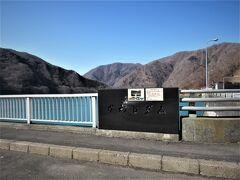 川治ダムです。