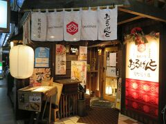 夕食は和風酒処『おるげんと』駕町通り店でいただく。