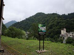 宇奈月ダムの看板が見えました。