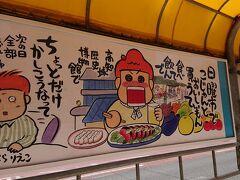 路面電車を高知城前で降ります。 停留所にある西原理恵子さんのイラスト。 「こじゃんと」は超!みたいな感じの高知弁ですね。