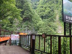 谷の沿線で一番峻険な谷に架かるとも言われている後曳(あとびき)橋です。