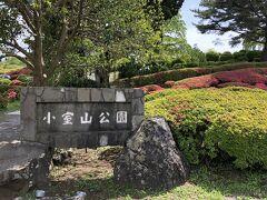 小室山公園に到着しました。