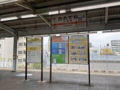 大曽根駅。