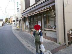 海蔵寺から乙川の市街地を進むと和菓子屋を発見!!(すでに何か持っていますが・・・)
