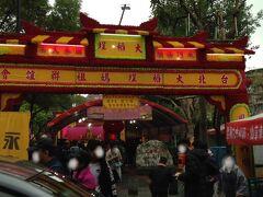 地元の媽祖廟が主催する催しものらしい。 台湾や香港は町中の神様と人の暮らしの距離が近い感じがしますね。 公民館や区役所ではなくて、神様を祀る廟が町の中心になっている気がします。