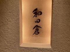 パレスホテル内にある『和田倉』へ