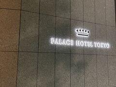 パレスホテル入口