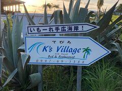 ホテルから車で6分(3.5K)の手広海岸。日の出の時間は、5時54分。 (コレ、日の出後に撮影してます ^^;)