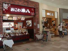 おこわ弁当は、夕食に愛用です。  ■Pasar蓮田SA, まだ新しい施設なので、トイレ設備、売店等綺麗で使いやすい。