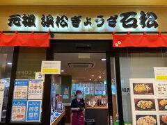 そして…餃子を求め、浜松駅・駅ビルへ。 この石松餃子も10組程度並んでいたが、屋内でクーラーが効いていること・さきほどの行列に比べるとだいぶマシってことで難なく待てた。