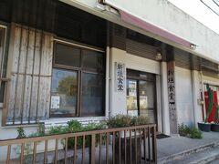 「新垣食堂」がある。本当はここで食べたかった。