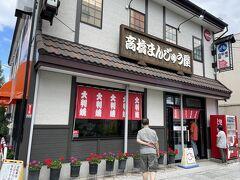 豚丼の後はスイーツタイム。「高橋まんじゅう屋」に行ってみました。ジモティが行列をつくる人気店です。