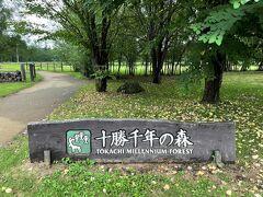 今日は「十勝千年の森」のセグウェイツアーに参加です。