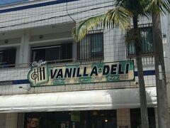 時間になったので、バニラ・デリさんへ。