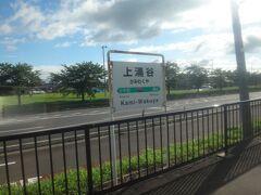 最初の駅は上涌谷。