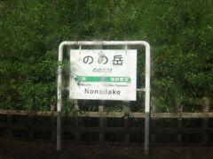 のの岳。面白い駅名。 漢字で書くと箟岳。実際の地名です。地元ではまあ、メジャー。