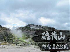 【硫黄山】  絶景巡り④は、「硫黄山」です(^^)  アイヌ語で「アトサヌプリ」といい、意味は見てのとおりの「裸の山」だそうですφ(..)  硫酸ガスや硫化水素が発生している関係で木々が生えずに、地肌が露出しています(~_~;)