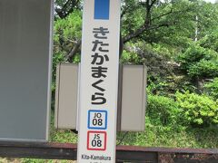 久しぶりの旅行でとても新鮮に思えます。「来ました。北鎌倉!」