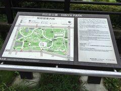 お腹がいっぱいになった後は、日比谷公園でお散歩です。