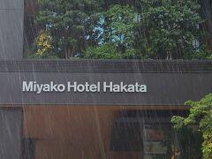 大雨警報発令中の博多は土砂降り、ホテルに荷物を預けバスで太宰府に向かいます。