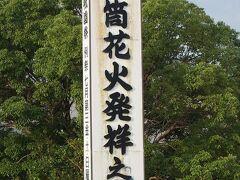 ●吉田神社@豊橋市役所界隈  吉田神社にあった看板。 「手筒花火発祥之地」 約450年もの歴史があるようです。