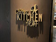 ホテルに戻って「China Kitchen」でdinner。