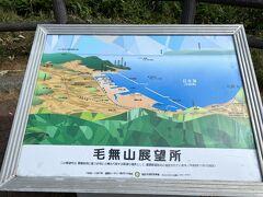 走っていると  小樽郊外の高台にある毛無山展望所があり  立ち寄ってみました