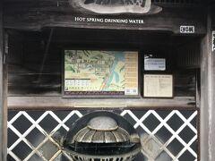 一の湯前の飲泉湯。  城崎温泉駅前、一の湯の前の玉橋たもと、薬師源泉の3箇所にある。