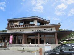午前中は温泉に浸かったのでお腹がすきました。すぐ隣というより同じ建物の中にあるMAINという名前のレストランに入りました。