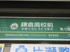 ここが江ノ電で有名?な鎌倉高校前駅。この間のプレバトの水彩画部門でここの踏切を描いて昇格した俳優がいました。なかなかの駅です。 観光スポットになっています。