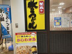 夕食は6食目の福岡グルメ 博多うどんをいただきます  件のタモリ氏は「柔らかいうどんこそうどんである」と言っています