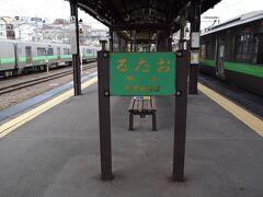 さて、荷物を置いたら早速小樽駅へ。 レトロな看板が素敵。