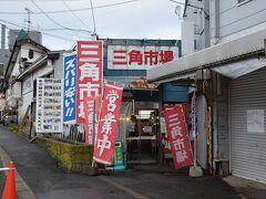 小樽駅に着いたら時間はもう13時半でお腹ペコペコ。  ランチは海鮮丼一択で決めておりました。 北海道でモリモリの海鮮丼を食べるのを楽しみにしていたので、とりあえずは三角市場?と思いやってきた。  駅からは徒歩1~2分でめっちゃ近い。