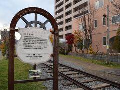 小樽駅から小樽運河方面に歩いていくと、旧手宮線という廃線となった線路があった。  明治13年に開通された幌内鉄道。 小樽の手前から札幌までの路線で石炭の輸送をしていた路線だとか。