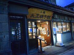 近くにあった小樽大正硝子館。  こちらも建物が素敵! 1906年に建てられた名取高三郎商店を改装した建物。 ナトリ株式会社は現在もあるセメント会社。