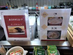 さて、ドーミーイン松本の朝食だ。 ごはんは白いご飯の他に、筍ご飯も選べる。