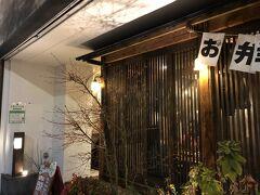 夕食は地元の名物料理を中心とした居酒屋。