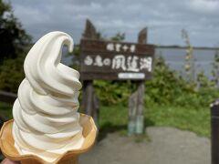 ソフトクリームをいただき、目の前の風蓮湖畔の遊歩道を楽しもうと思ったら...
