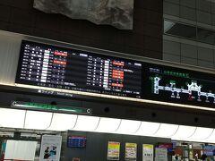2021年夏旅、7:10発の出発便が、欠航続きで何とかこの日の最終便だけは飛ぶかも、と、ギリギリ16:55便に振り替えが完了しました。 この日の宿泊場所、レンタカーの時間などを空港であれこれして、、 さ、まだまだ時間があるよ!と、羽田駅をモノレールで出発★