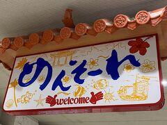 沖縄は近くて良いです あっという間のフライトで那覇空港