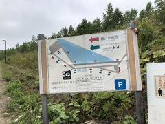 車で移動、9:20青い池の駐車場(500円)に到着 観光客に一方通行の地図です。