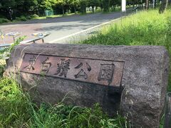 都バスに乗り白鬚橋手前で降りる。 橋の手前にある東白鬚公園から、隅田川東岸を歩きます。