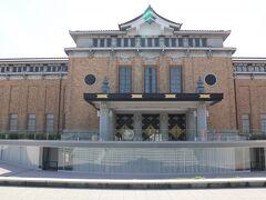 京都市バスの一日券を買ったのだけどせっかくだから少し歩こう。  京都市京セラ美術館