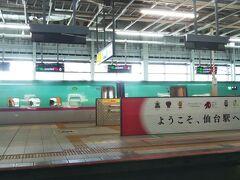 仙台駅に到着。  仙台までは8割くらいの乗車率でしたが、そこから先は6割くらい。 北に向かうほど、乗車率と最高速度が下がっていきます。笑  盛岡までは最高速度320キロ、その先は260キロ、青函トンネル内は160キロ。。。
