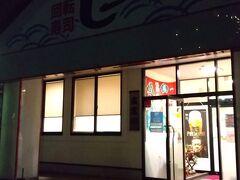 到着したら19時くらいでもう暗くなってました。すぐ夕食へでかけます。駅の反対側もさまよったけど、鳥取もCovid-19の影響は避けられず、時短営業のところが多く。ということでいくつかのお店に断られ、、、でもたいていのお店が20時までだったので早めにホテル出てよかったよ。結局駐車場となりの回転ずし屋さんに入ります。店の名前が「しーじゃっく」ってちょっと不安、、、 岡山の会社で、他広島・島根・愛媛・佐賀に合計10数件店舗を展開しているようです。