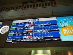 太宰府へ行くために、西鉄福岡駅へ向かいます お店を出て通りへ出ると丁度空車のタクシーが来ました 西鉄福岡駅までは990円でした  ホームへ上がって発車案内を見ると、大雨の影響で特急は運休し、全体的にダイヤが乱れているようです
