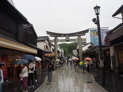 太宰府駅を出て、すぐ右に曲がるとそこは天満宮の参道 人はあまり多くなく、しまっているお店もポツポツありました