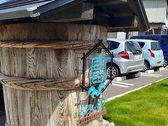 昔の醤油屋さん跡地に出来た 富谷の観光情報館だそうです これは醤油屋さんで使っていた 樽だそうです