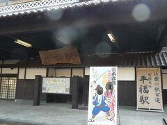 元国鉄 今は 智頭急行の 平福駅です