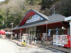 近畿道の駅 第一号の 道の駅はが